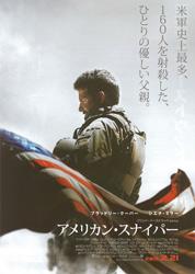 アメリカン•スナイパー