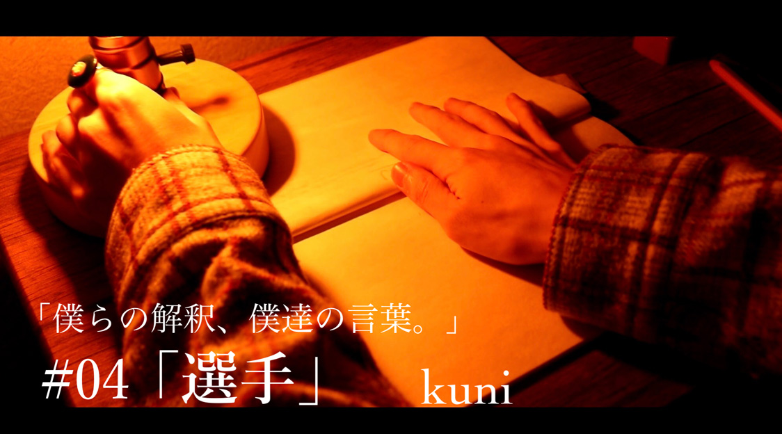 #04【僕らの解釈、僕達の言葉】