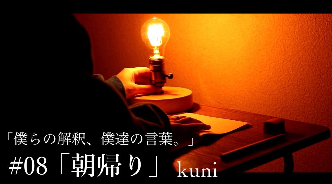 #08【僕らの解釈、僕達の言葉】
