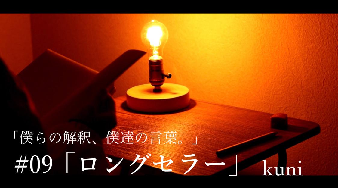 #09【僕らの解釈、僕達の言葉】