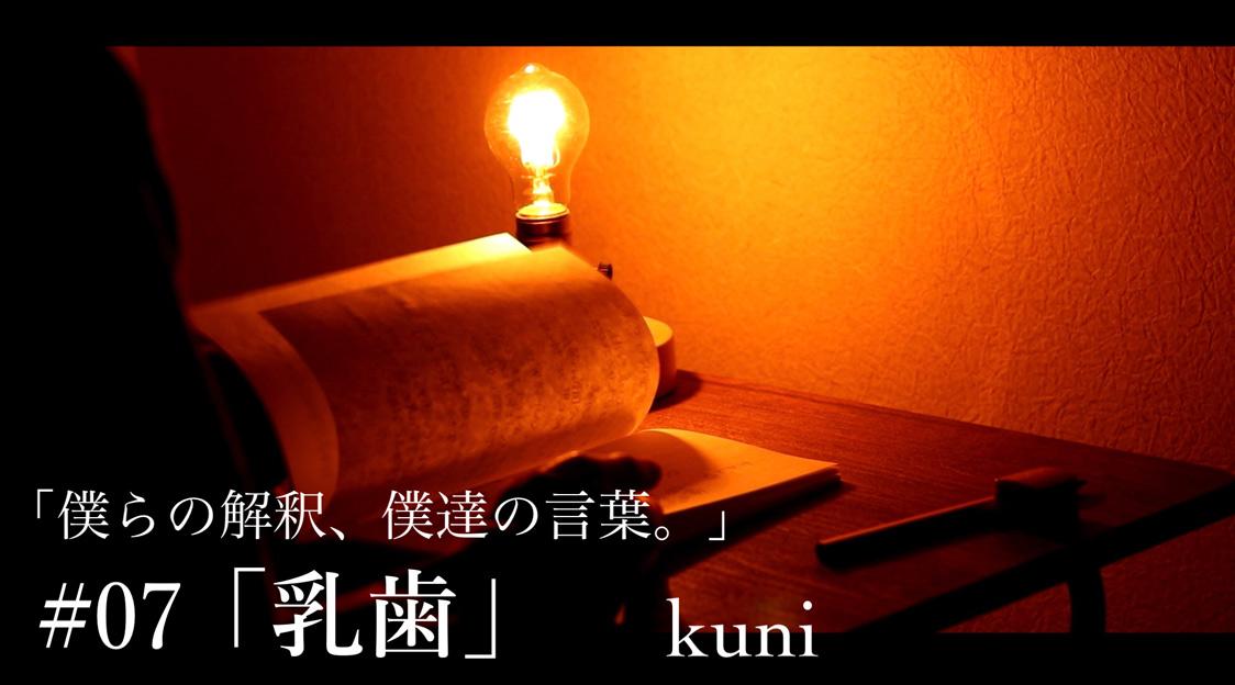 #07【僕らの解釈、僕達の言葉】