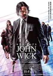 ジョン・ウィック : パラベラム